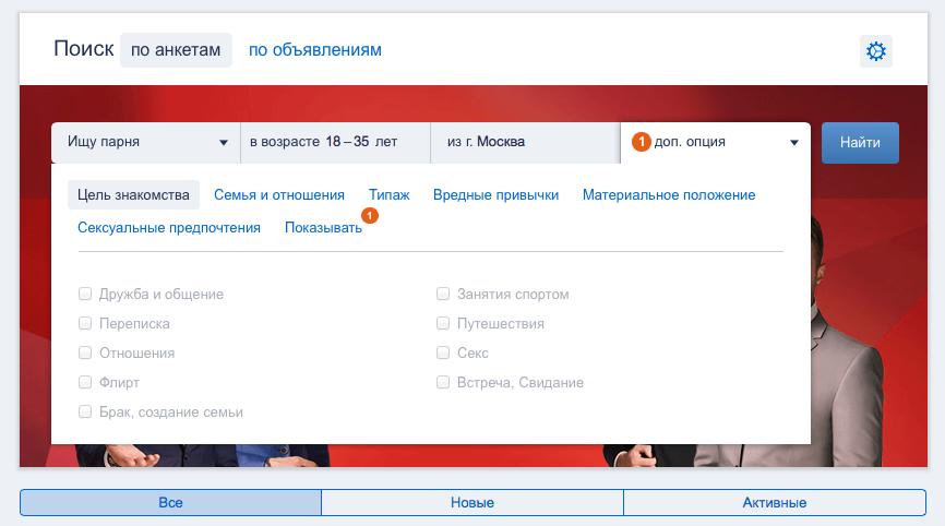 поиск любви знакомств site ru
