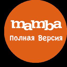 Полная версия Мамба