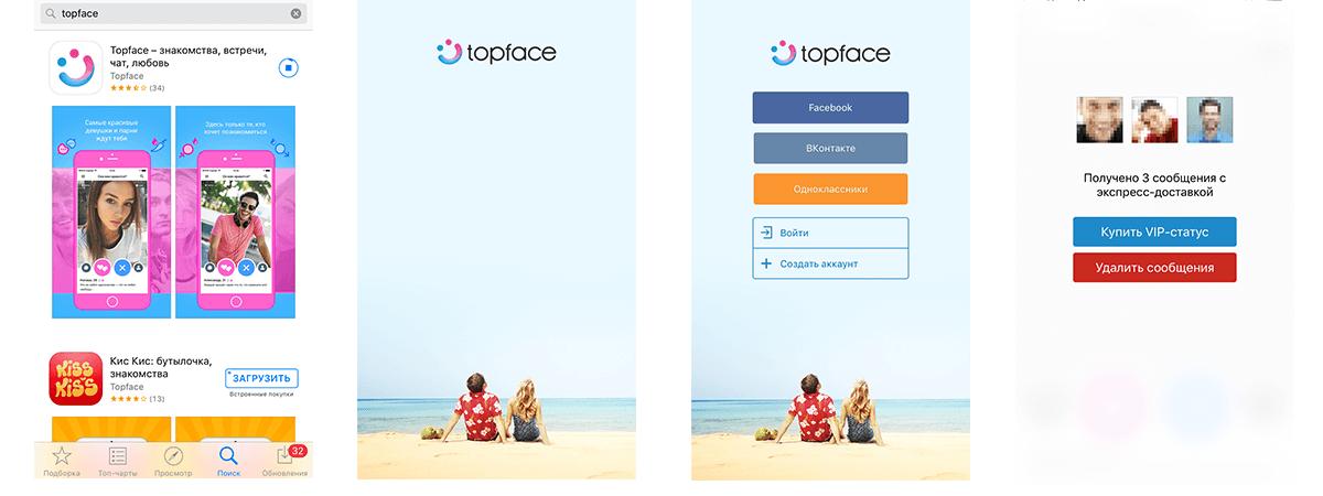 Регистрация и topface знакомства оценка фото