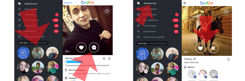 знакомства на badoo в москве