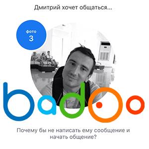 что значит хочет пообщаться в badoo