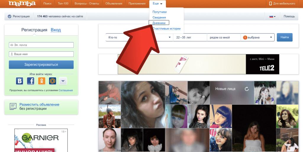 бесплатный сайт знакомств в новосибирске