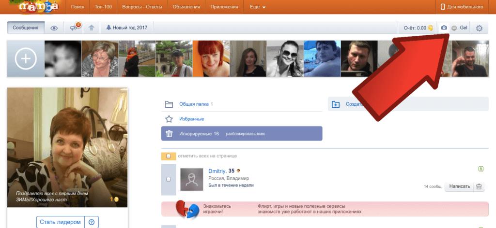 бесплатный сайт знакомств новокузнецк без всяких премиумов
