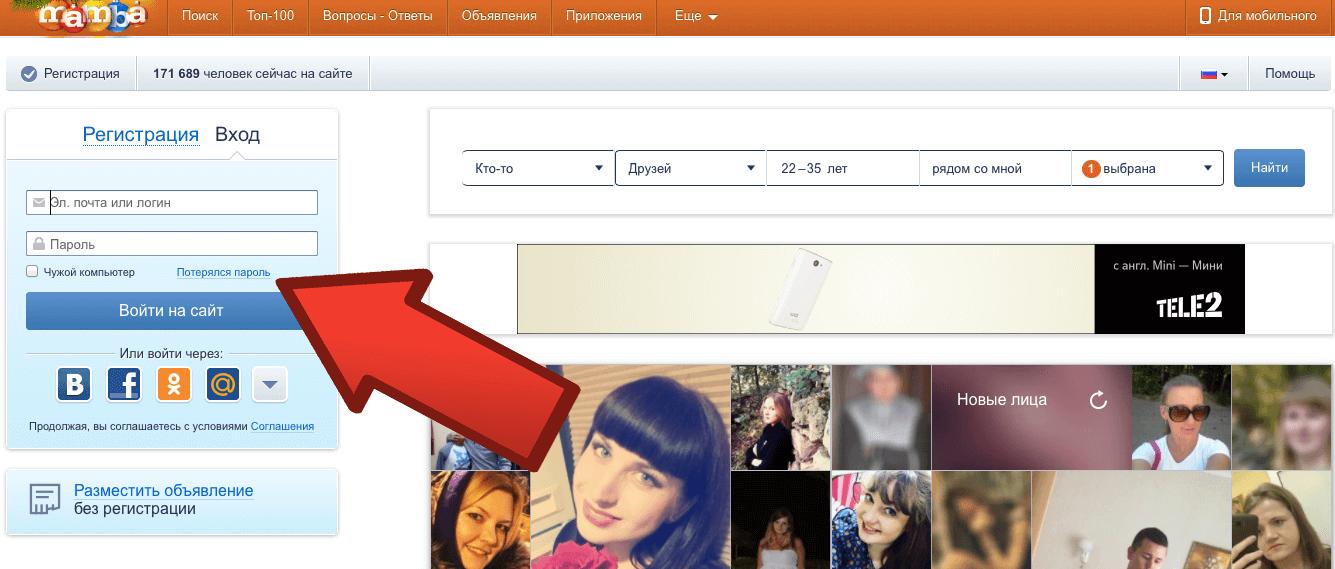 Какие сайты знакомств входят в систему мамба