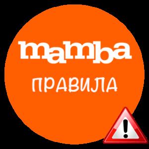 Правила Мамба