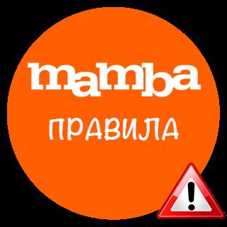 Мамба правила