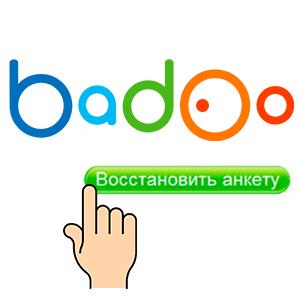 Восстановить анкету Баду