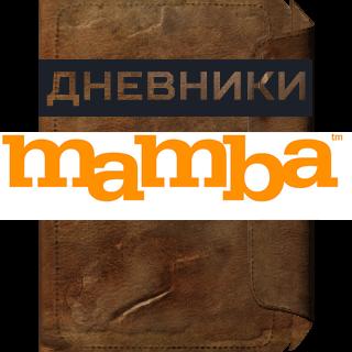 Дневники Мамба