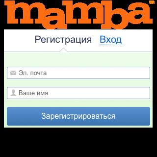 Mamba регистрация анкеты